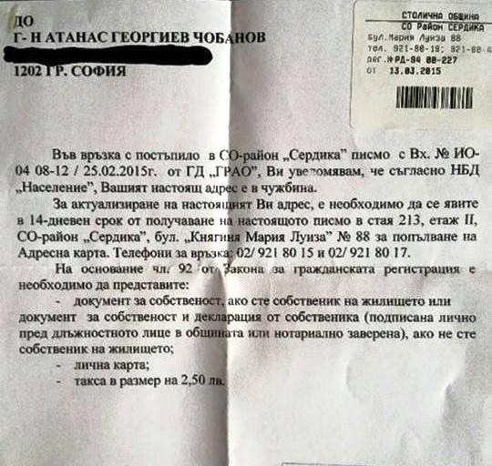 Измислиха нов предизборен тормоз за българите в чужбина