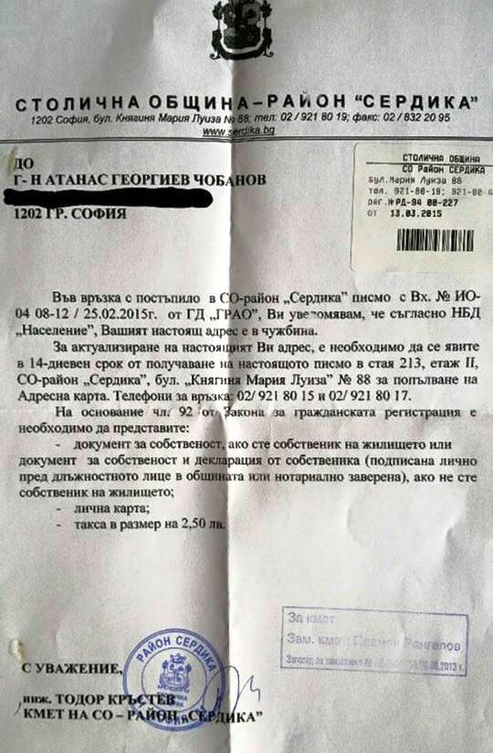 obshtina-serdika-pismo