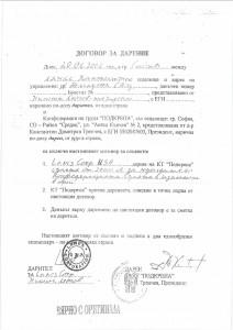podkrepa-darenia_Page_03