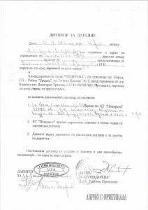 podkrepa-darenia_Page_04