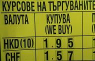 БНБ чадъросва мошенически незаконен чейндж на пъпа на София