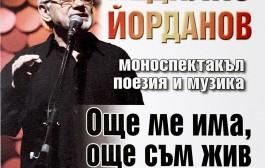 """Недялко Йорданов разказва живота си в моноспектакъла """"Още ме има, още съм жив"""""""