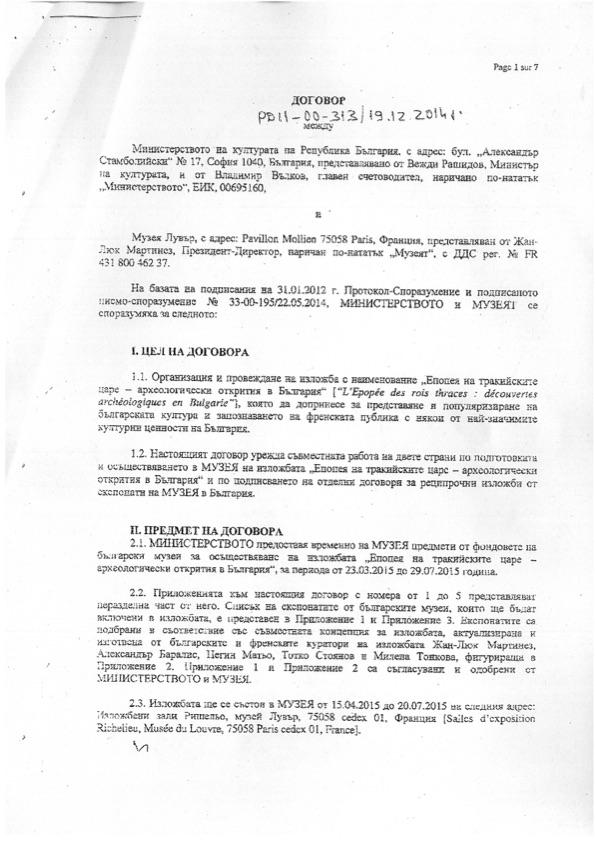 dogovor-louvre-1