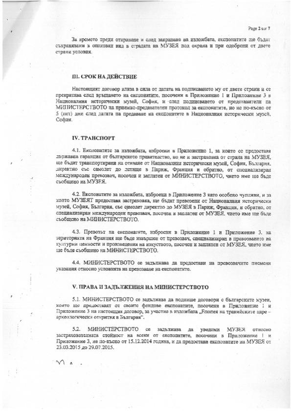 dogovor-louvre-2