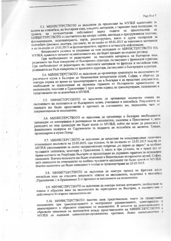 dogovor-louvre-3