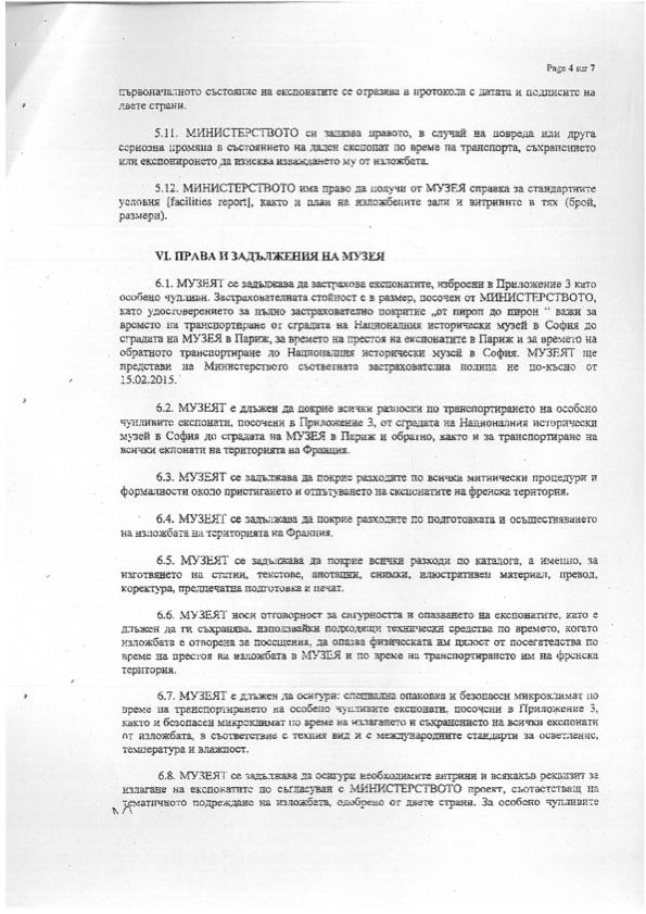 dogovor-louvre-4