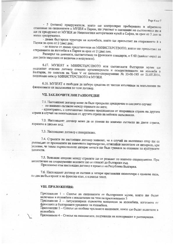 dogovor-louvre-6