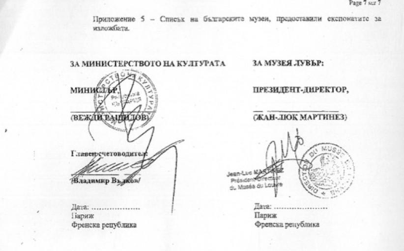Българският данъкоплатец финансира Лувъра