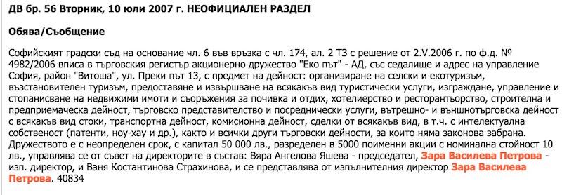 """Кланът """"Пеевски"""" прехвърля собственост"""