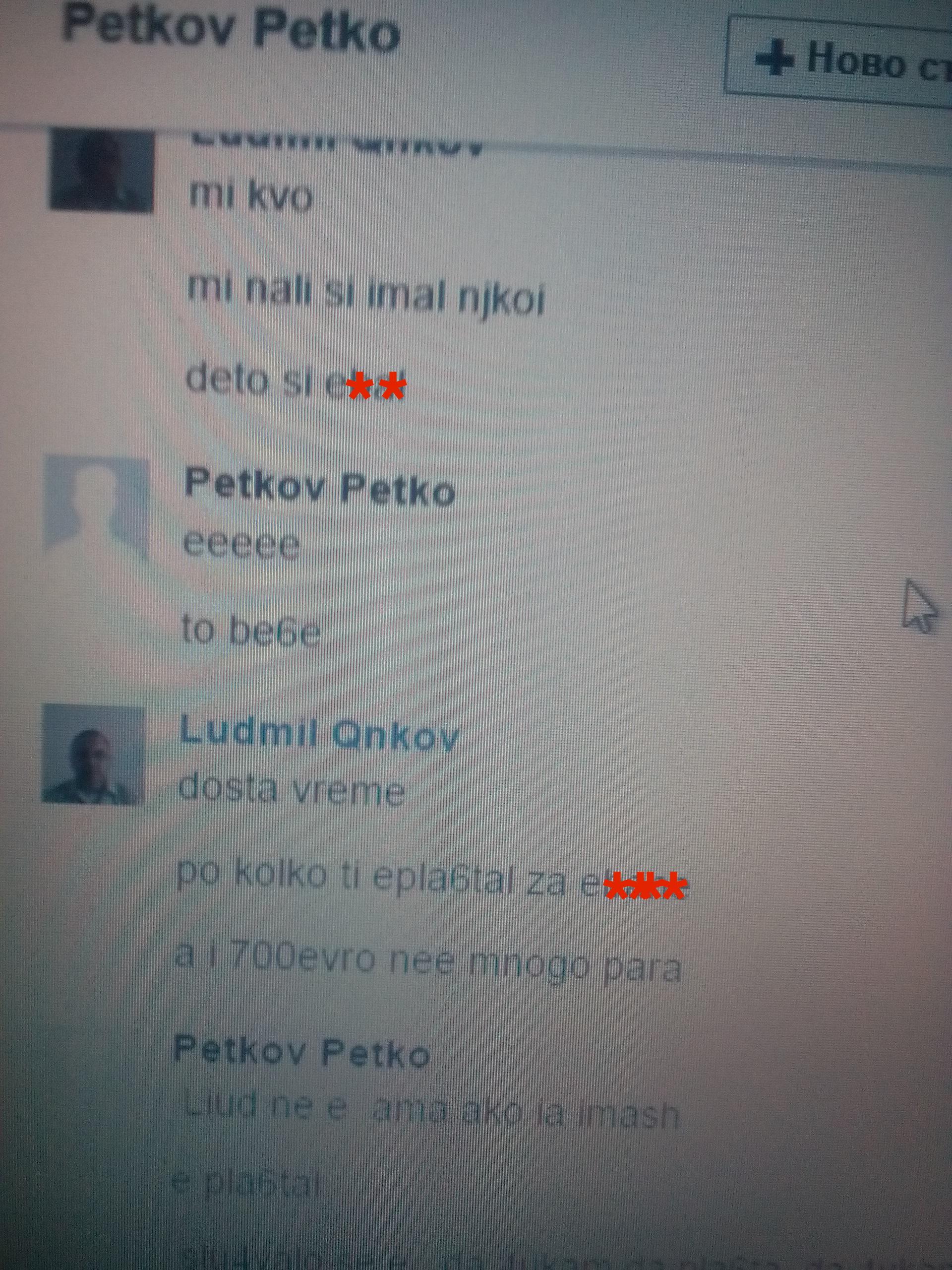 petkov-chat-2
