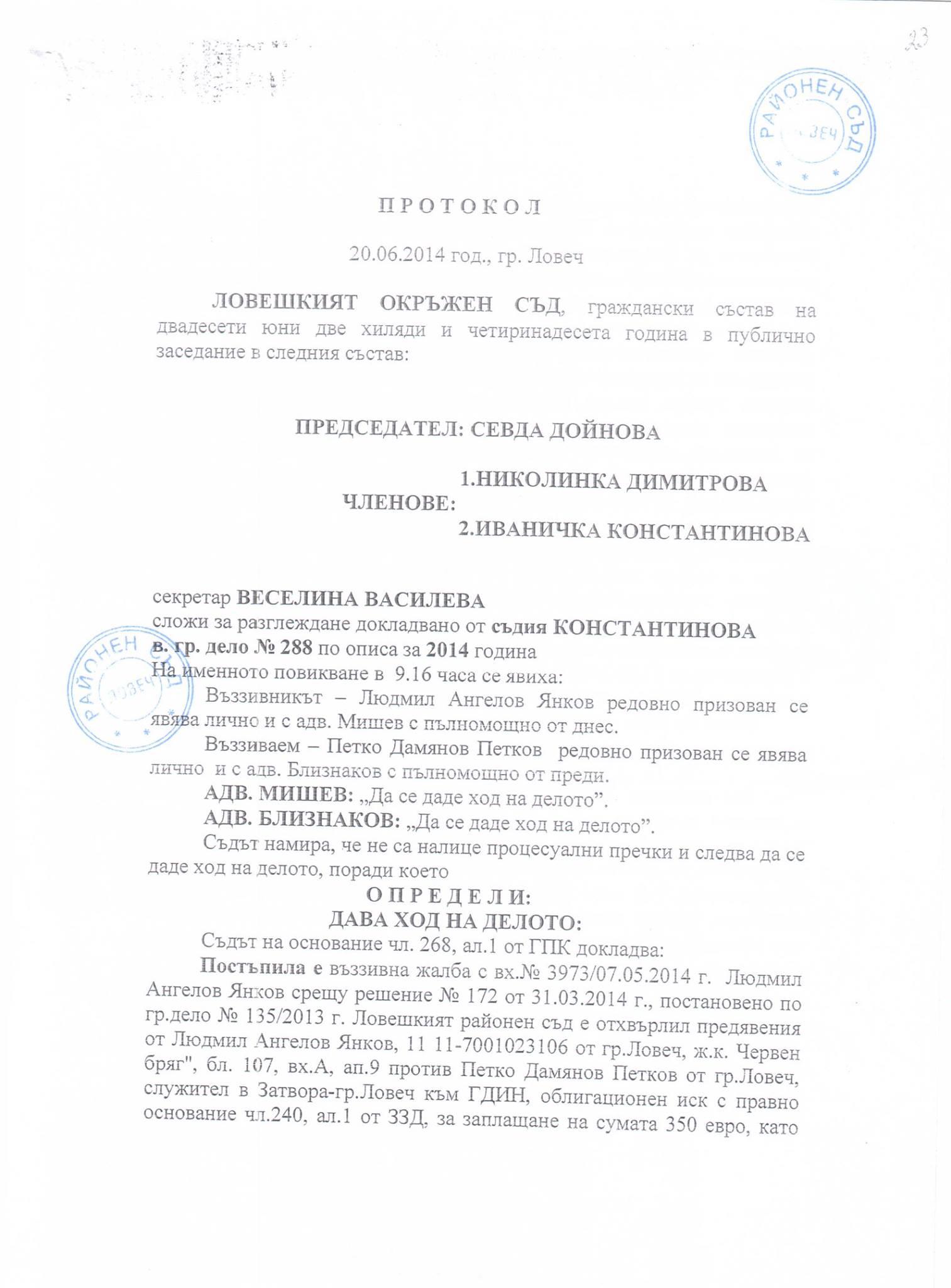 protokol-petkov-1
