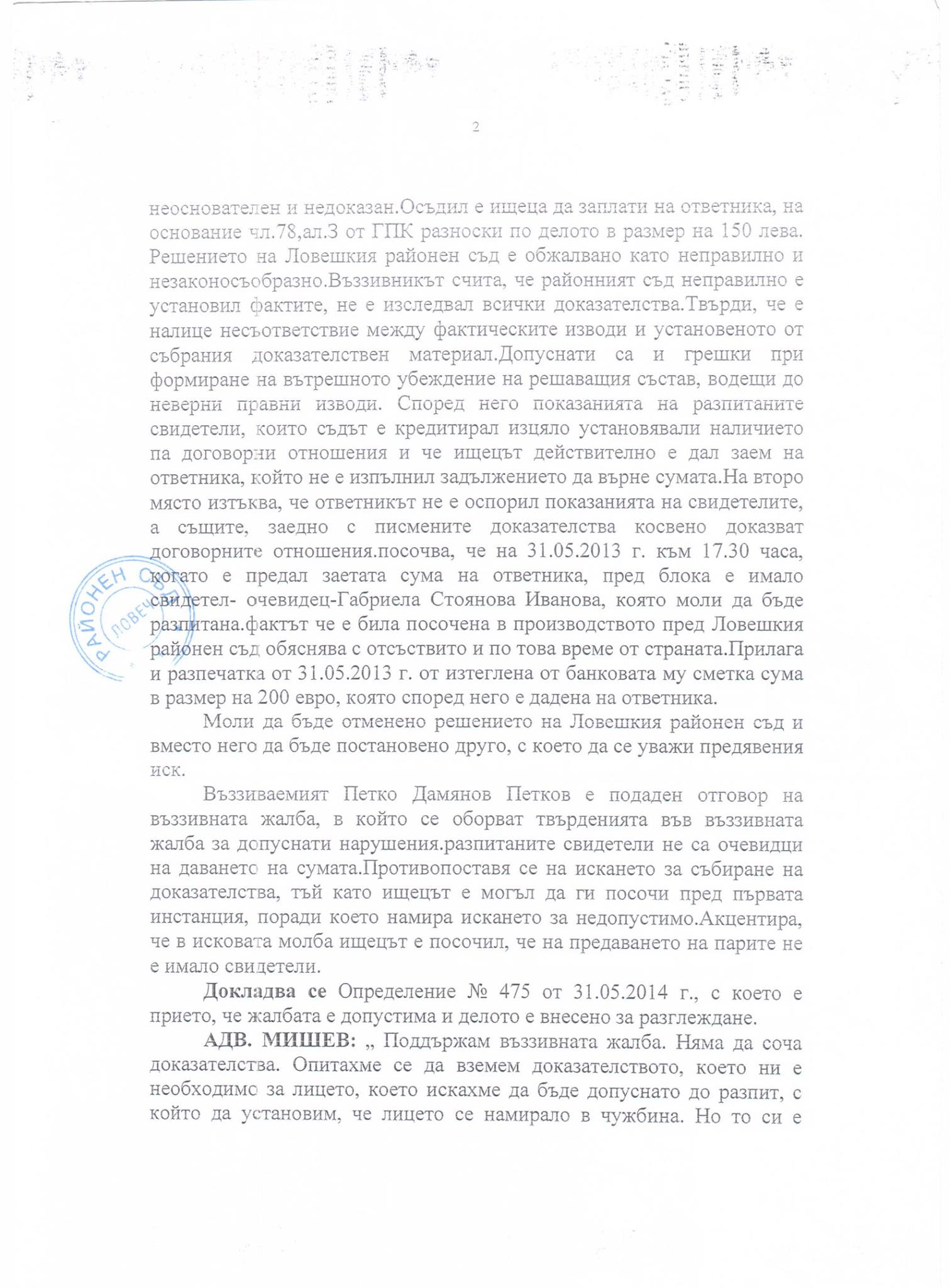 protokol-petkov-2