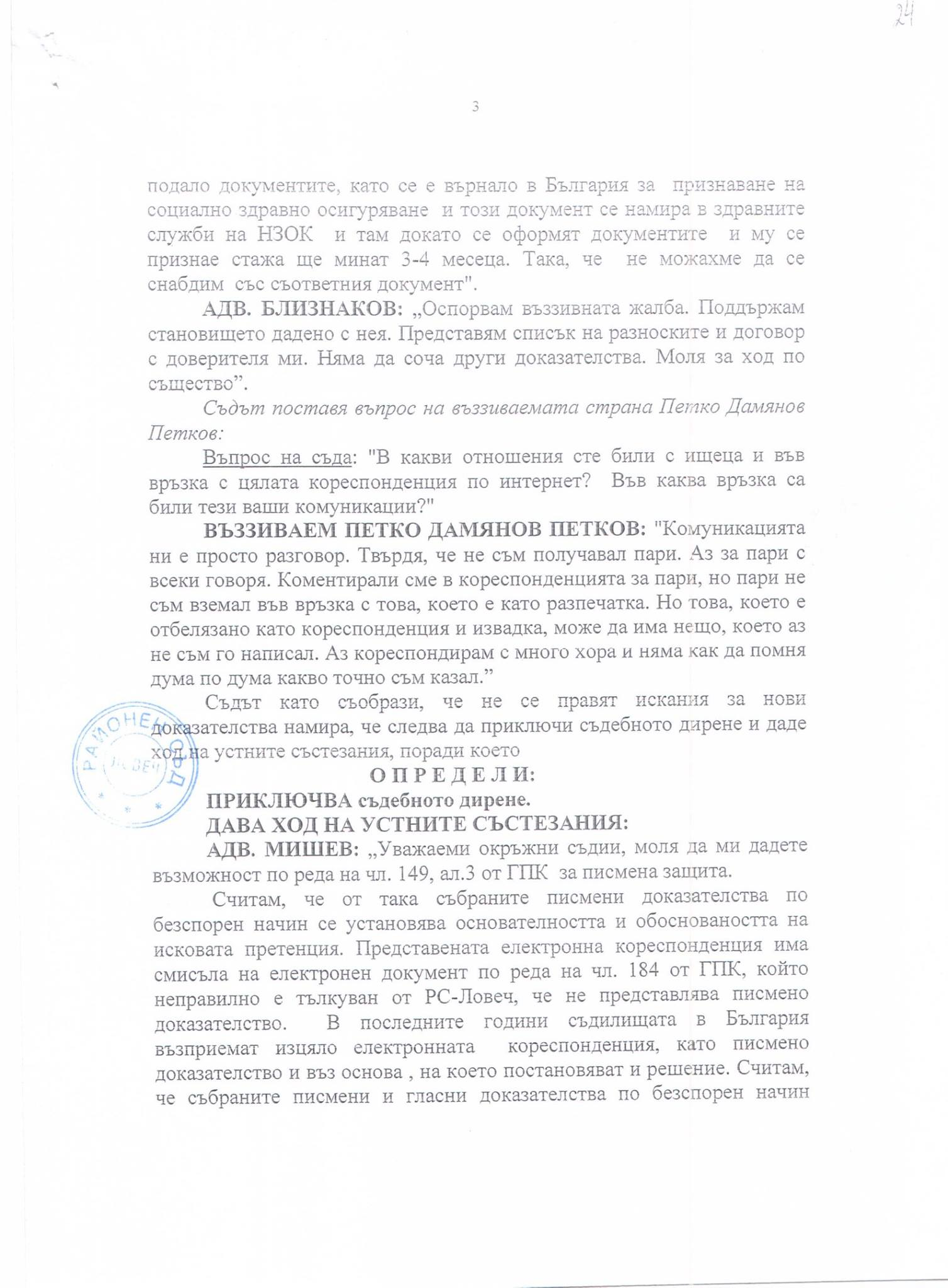 protokol-petkov-3
