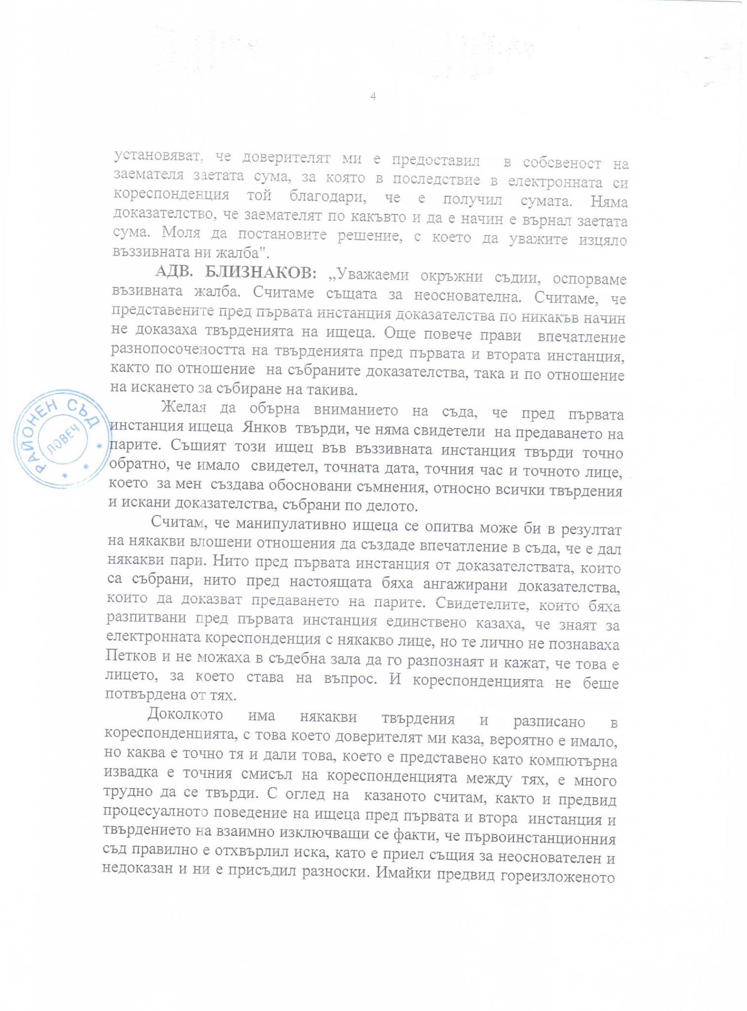 protokol-petkov-4