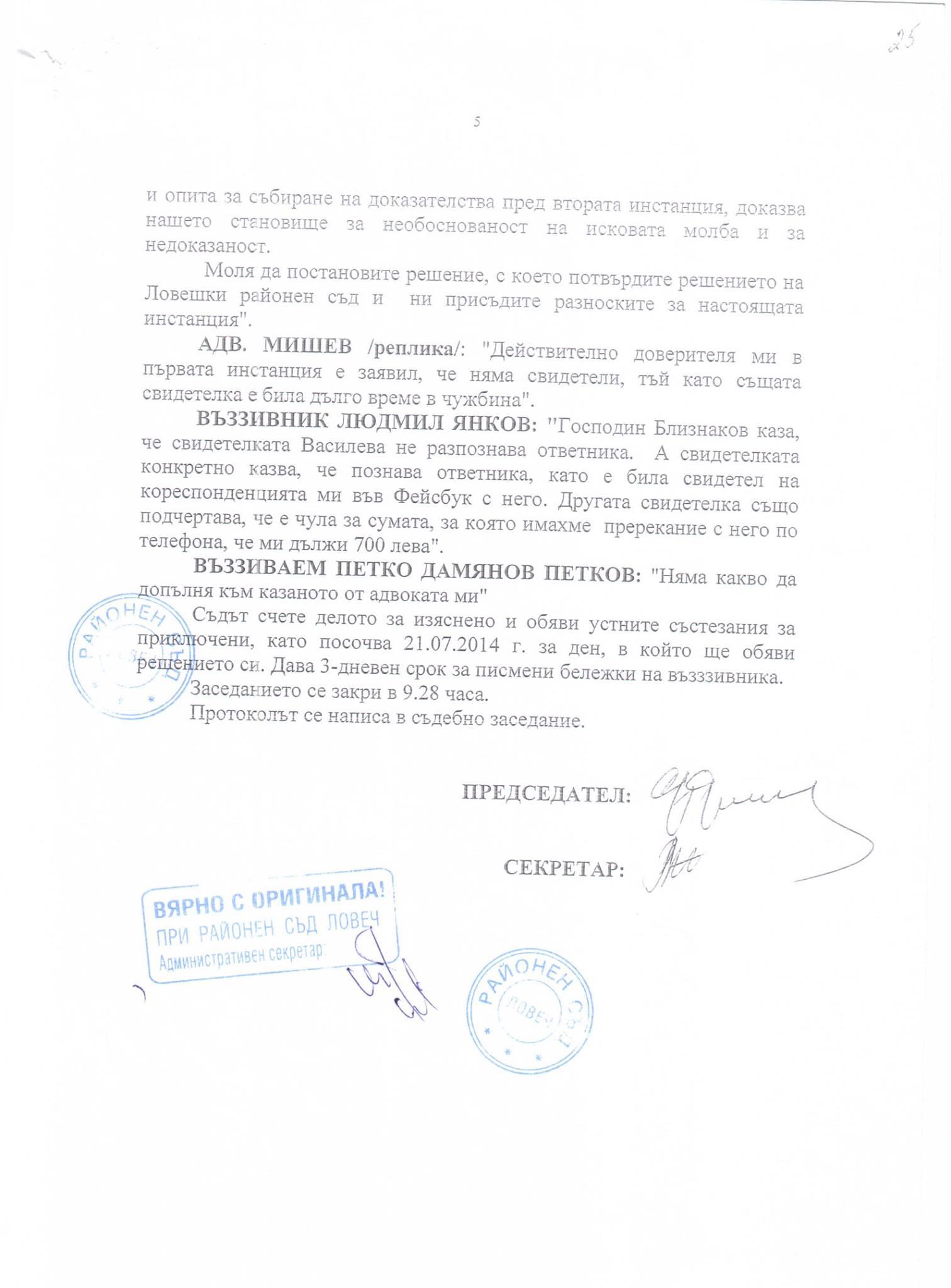 protokol-petkov-5