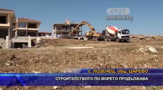 """""""Довършителни работи"""" в с. Лозенец по време на сезонната забрана за строежи. Снимка СКАТ."""