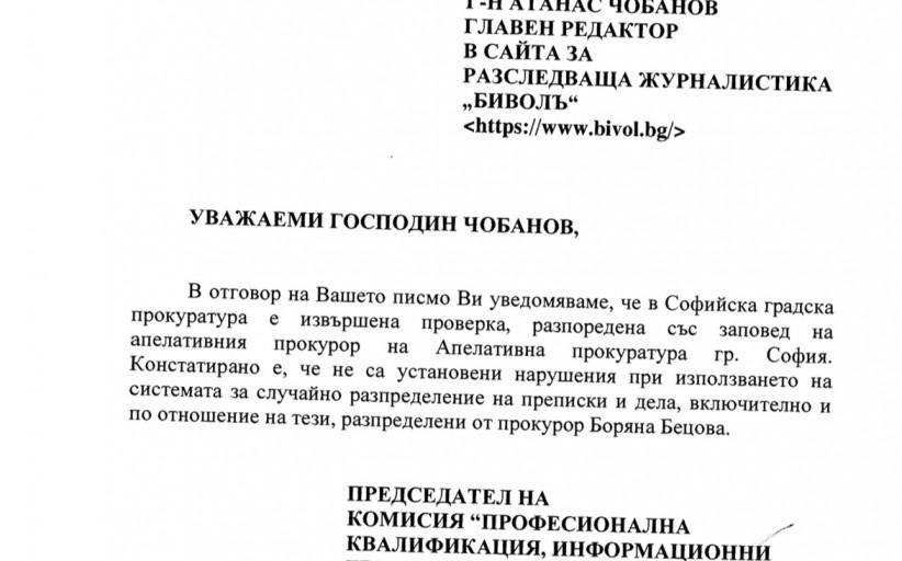 ВСС не откри нарушения в разпределението на делата на прокурор Бецова