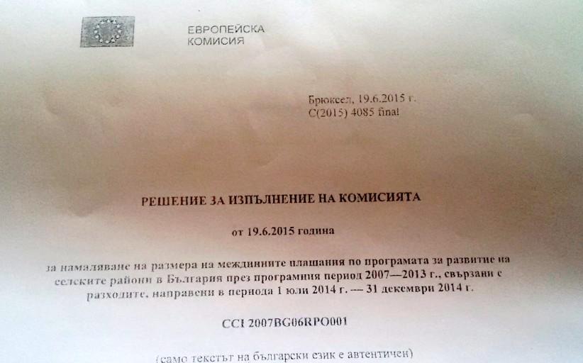 Губим 68 милиона евро заради олигархични ВЕИ