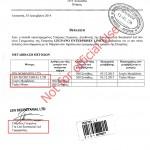 Георгиус Георгиу продава на Цеко Минев и Ивайло Мутафчиев фирмата Legnano Enterprises