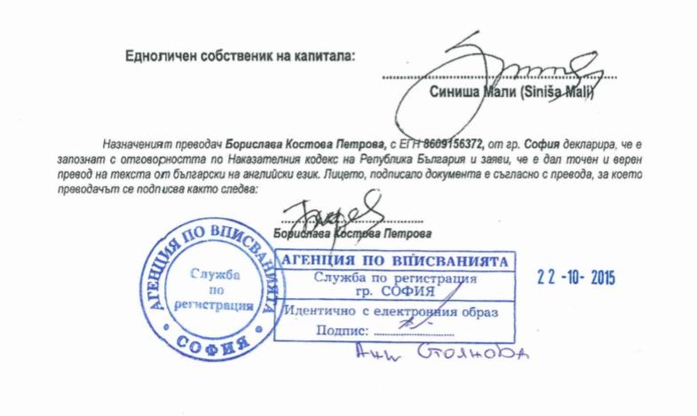 Подписът на Синиша Мали от 2014 г. не се оспорва. Засега...