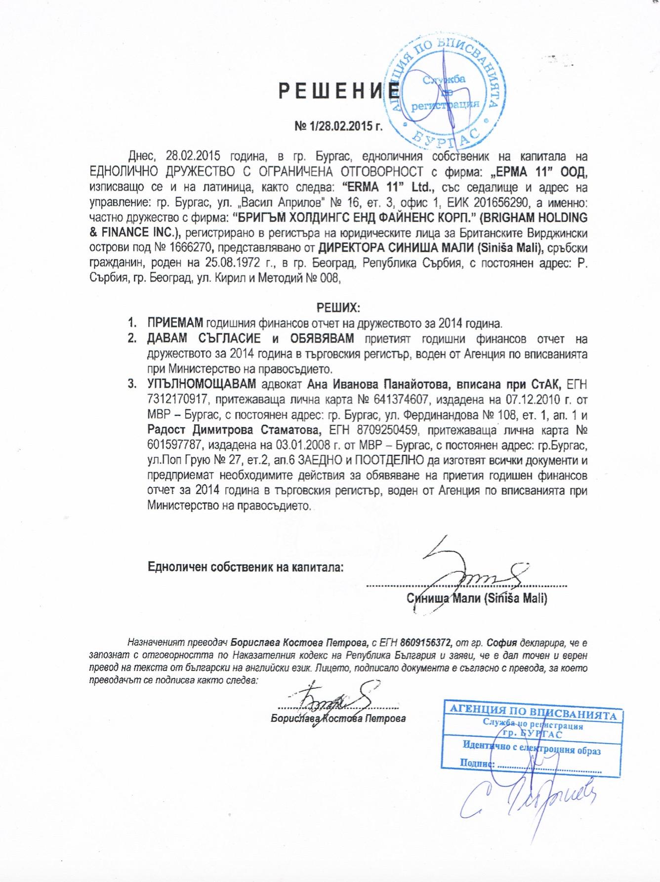 Bulgarian Commercial Register 'Hacked' because of Belgrade Mayor