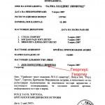 Съпрузите Югулеску са свързани с Георгиус Георгиу