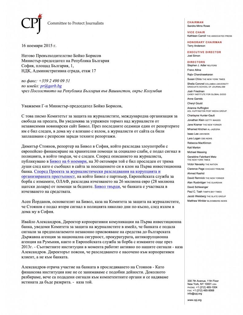 CPJ_bulgaria_letter