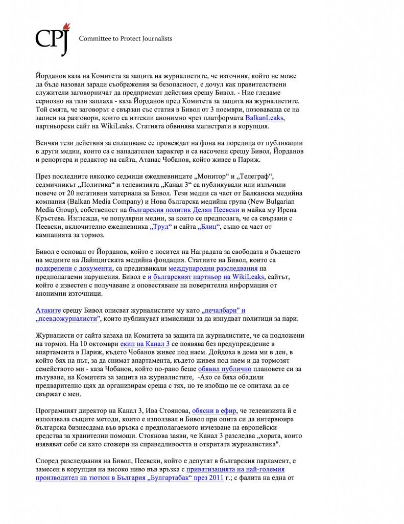CPJ_bulgaria_letter1