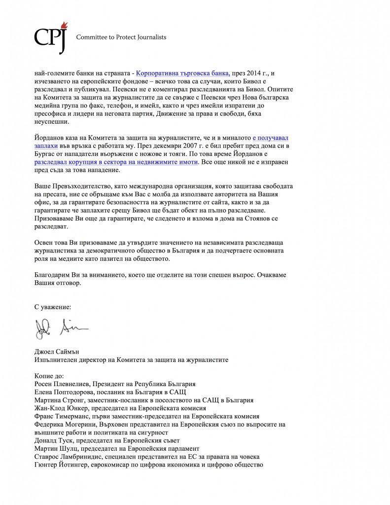 CPJ_bulgaria_letter2
