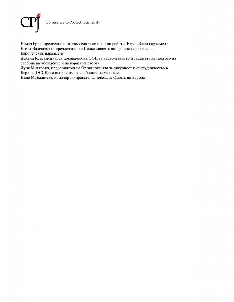 CPJ_bulgaria_letter3