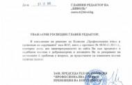 """""""Яневагейт"""": Всичко от Сезон 1"""