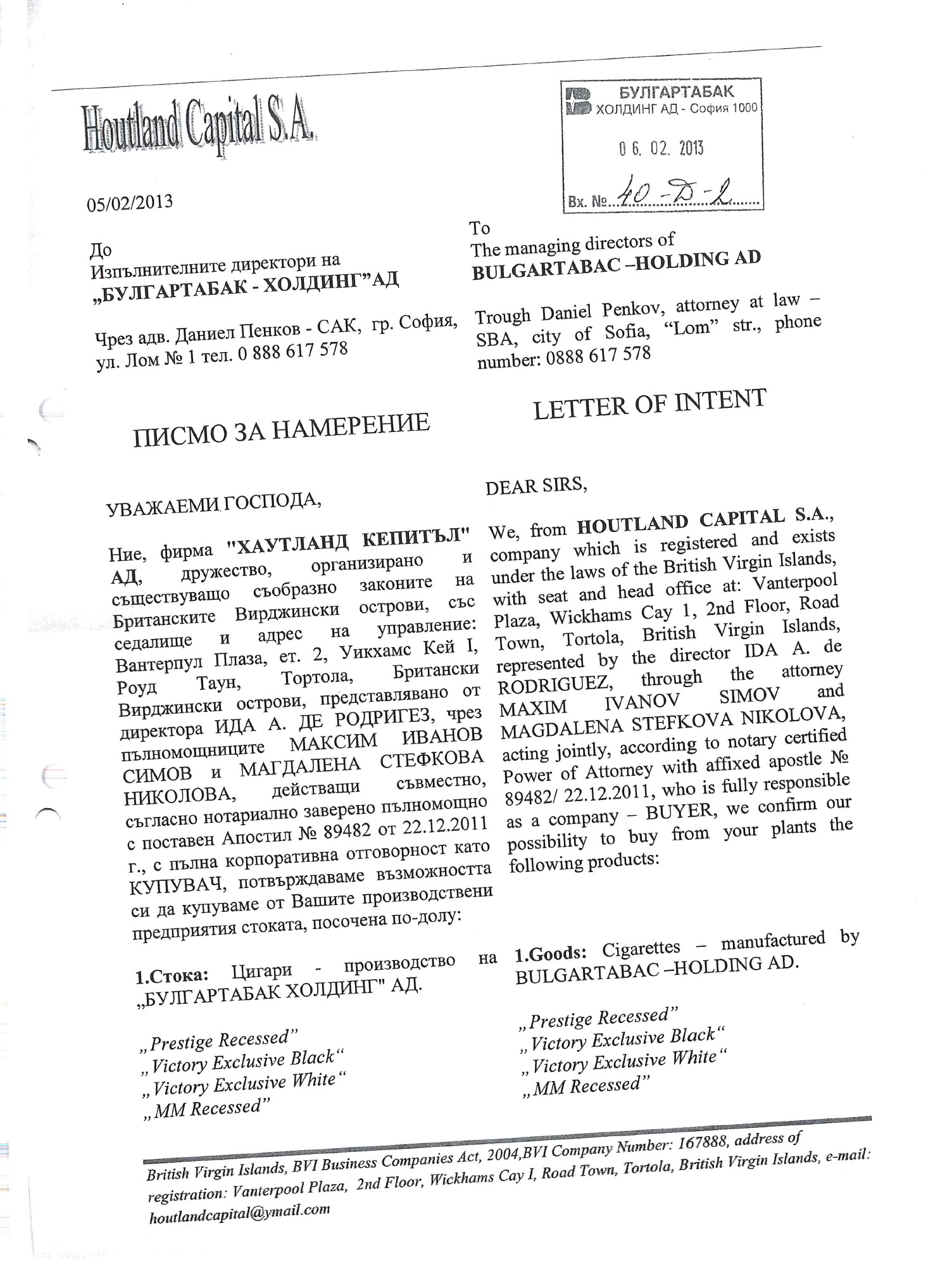 Борисов был уведомлен и знал, что происходит  «Булгартабак» отказался продавать сигареты официальным импортерам в Азии и Африке