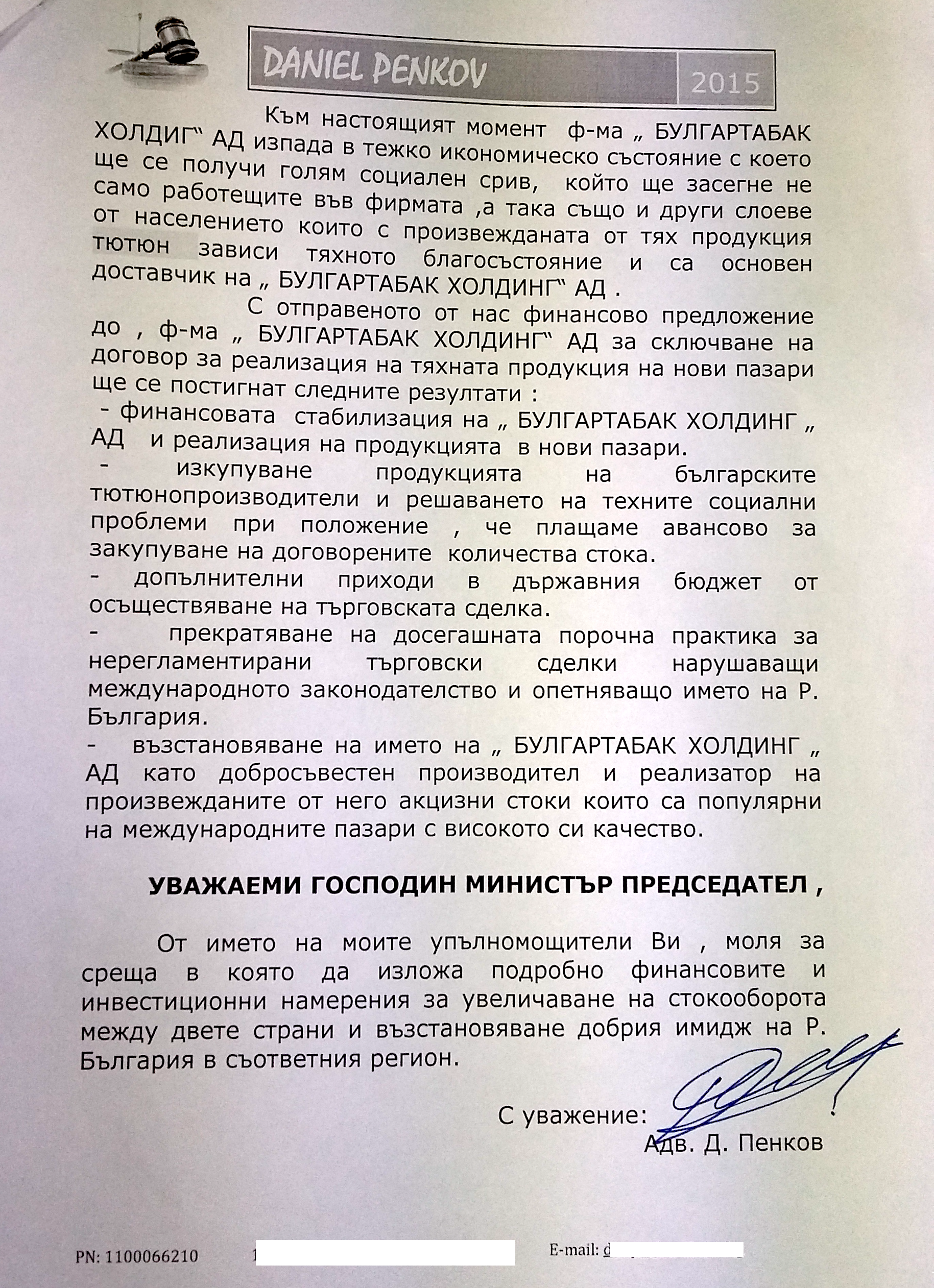 """Bulgarian Prime Minister was informed and knew what was happening  Bulgartabac Has Refused to Sell Cigarettes to """"Official Importers"""" from Asia and Africa"""