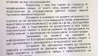 penkov-bt-200815-2