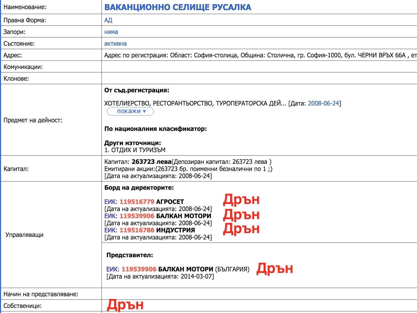 """С помощ от съдия """"гнила ябълка""""...  Банев използвал офшорките, за да фалира фирмите си и да не върне задължения към държавата"""