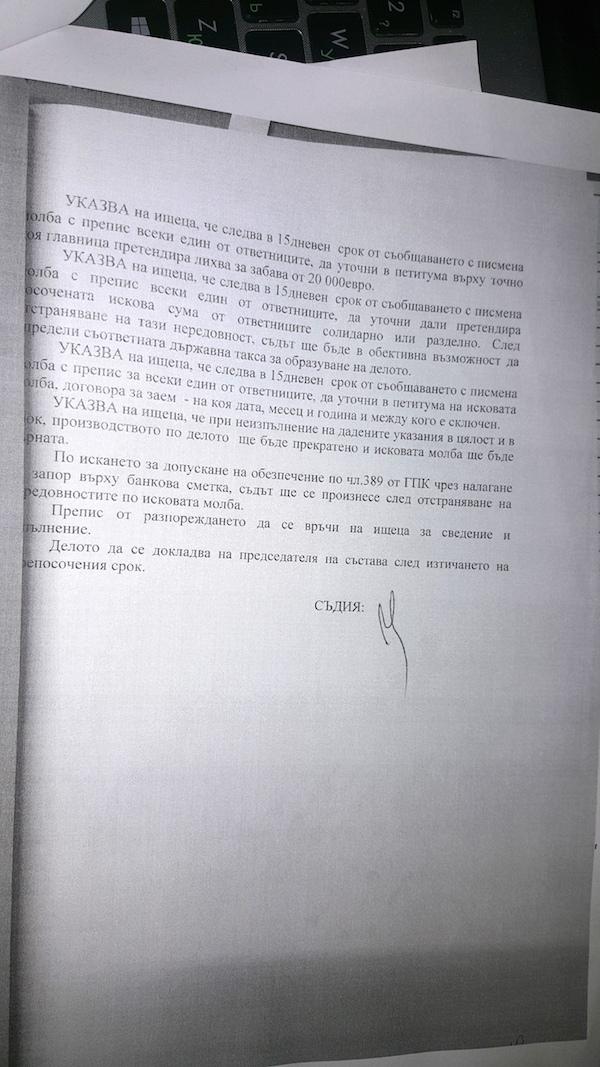 Съдебни документи показват:  Банев пробвал да обезнаследи собствения си син през панамска офшорка