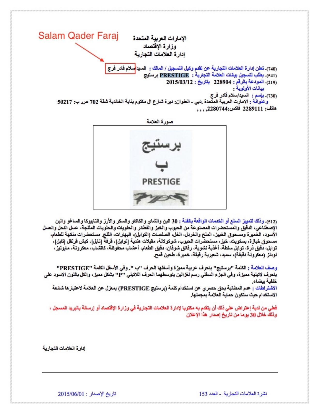 Документи от Дубай доказват: Булгартабак продавал цигари за над милиард долара годишно на иракски контрабандист