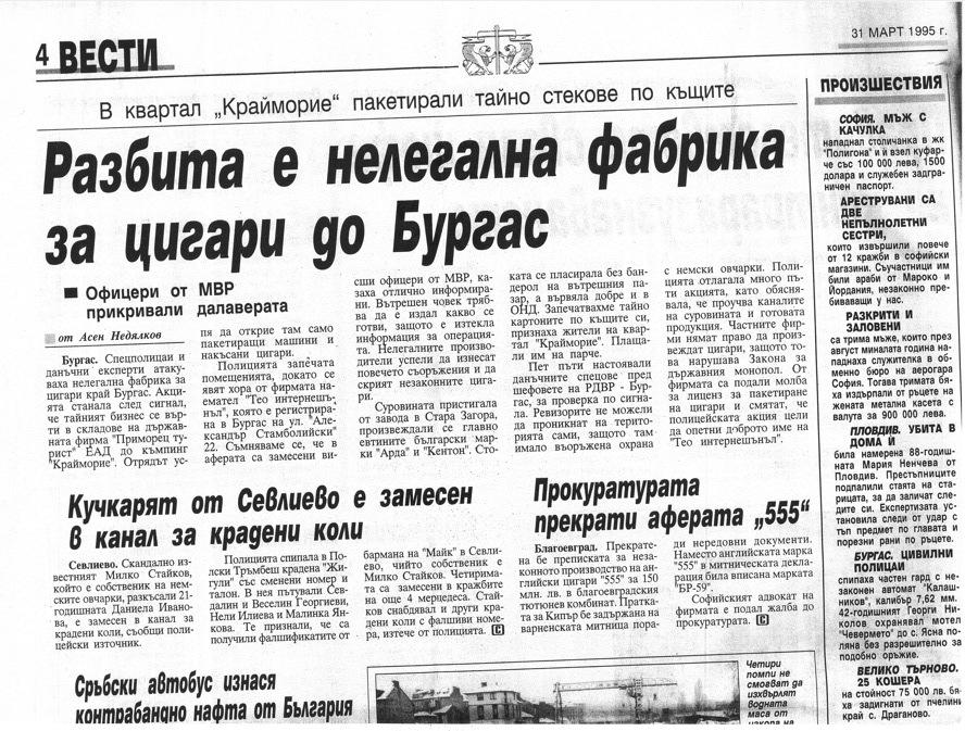 Дописка за нелегалната фабрика и операцията на бопаджиите във в. Стандарт.