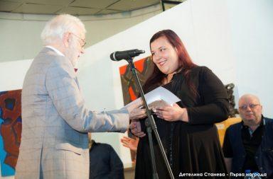 Детелина-Станева-Първа-награда-1024x683