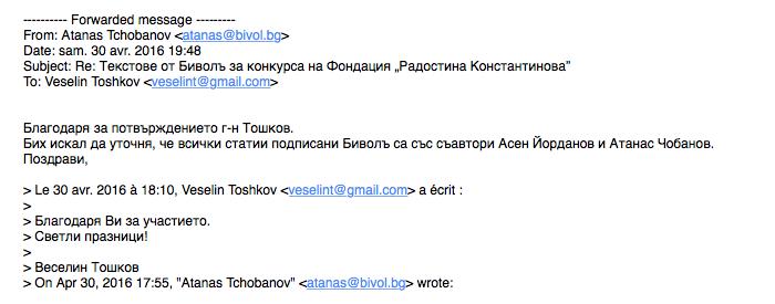 Председателят на фондацията Веселин Тошков приема сведението, че имената на журналистите са: Асен Йорданов и Атанас Чобанов