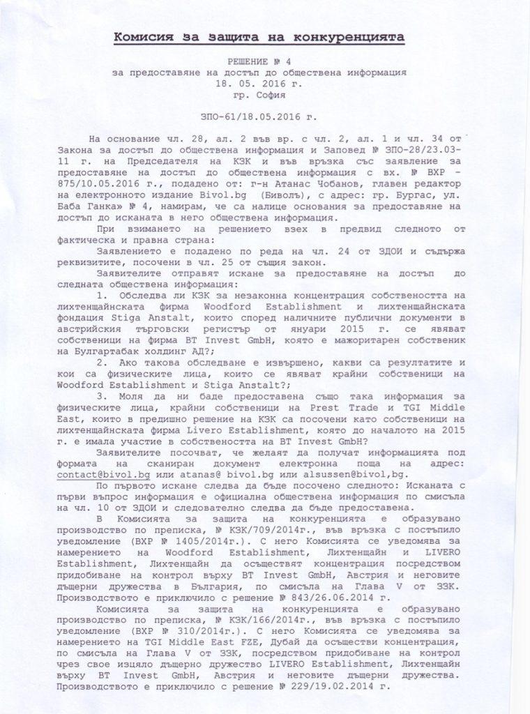 kzk-stiga-1