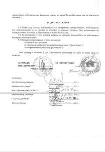 dogovor-porozhanov-cruiser-2
