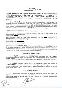 dogovor-vassileva-hilux-1