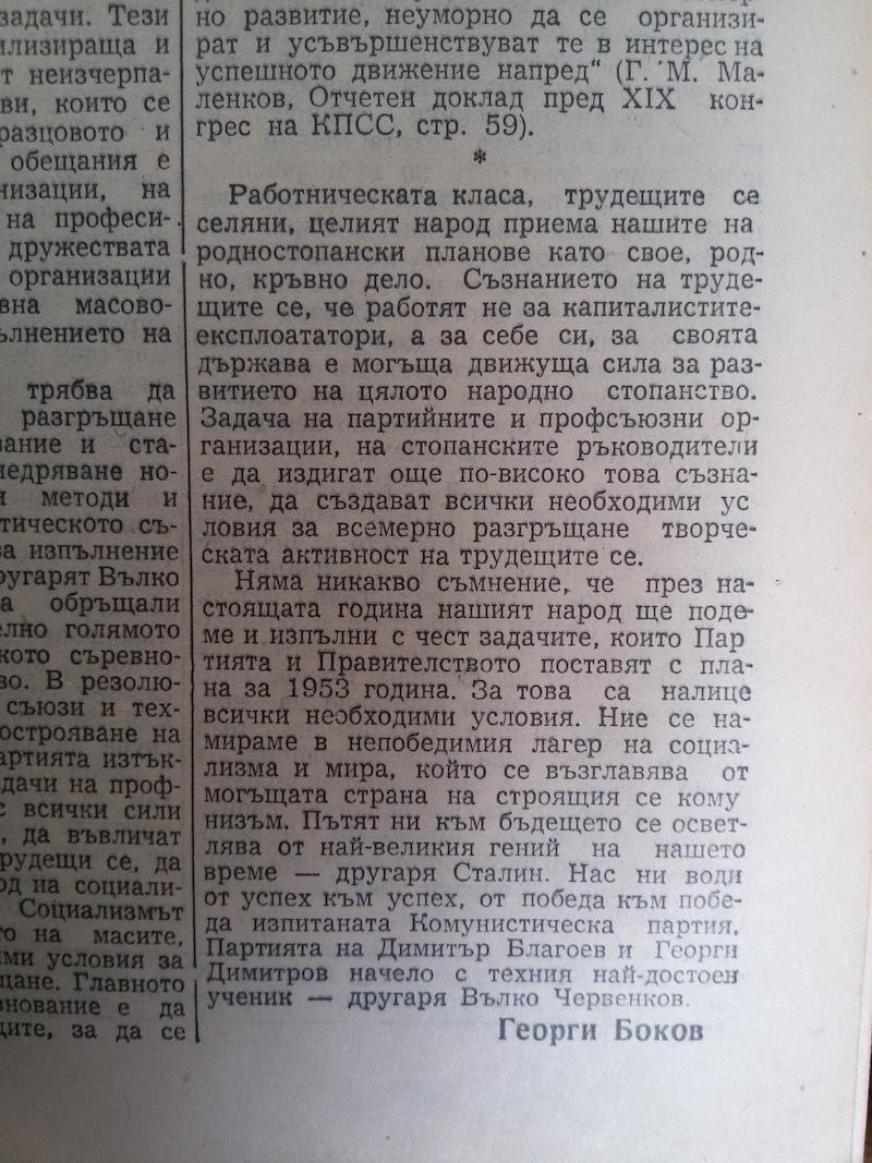 Из Архивите:  Бащата на Ирина Бокова с дитирамби за Сталин и Вълко Червенков