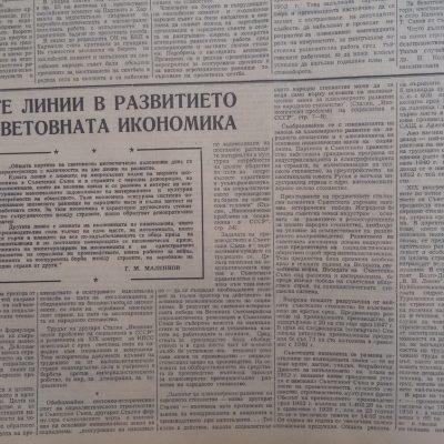 bokov-23.03.53-82-1