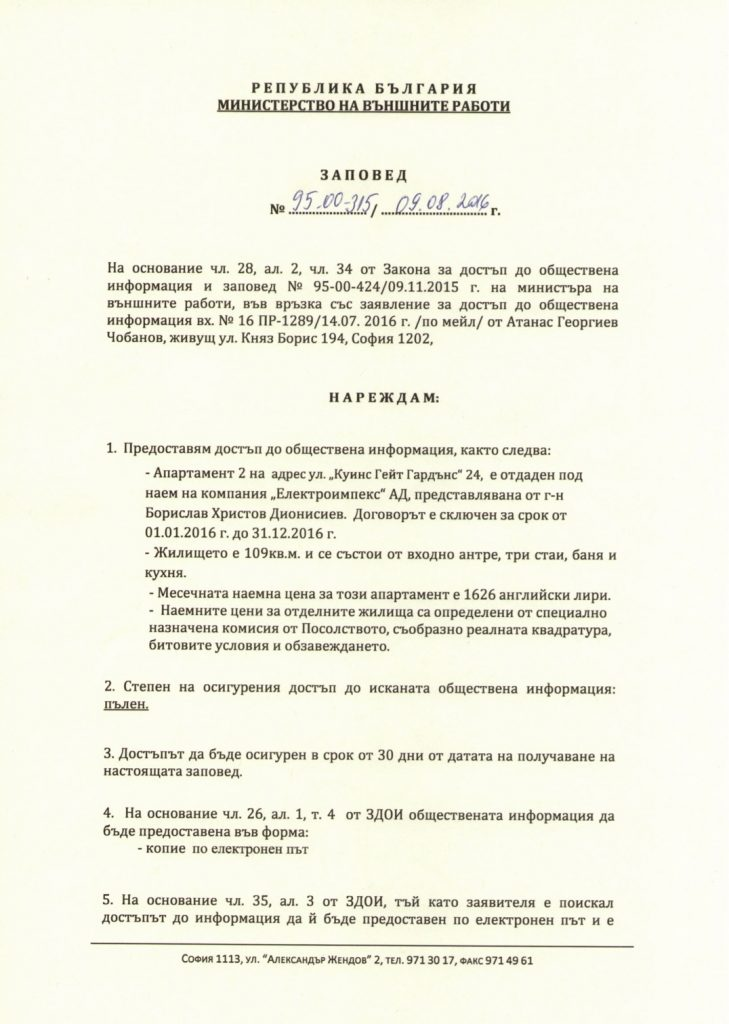 dionisiev-naem