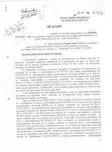 Искането за деактуване на пристанището до сарая е внесено от фирма свързана с Валентин Златев.