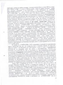 deaktuvane-pristanishte-sarai-2