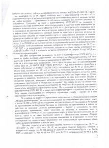deaktuvane-pristanishte-sarai-3