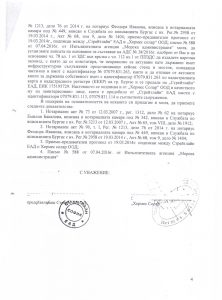 deaktuvane-pristanishte-sarai-4